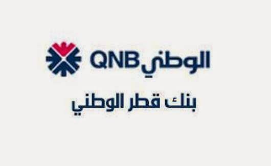اسم البنك : بنك قطر الوطني الأهلي